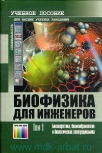 Биофизика для инженеров : учебное пособие : в 2 т.