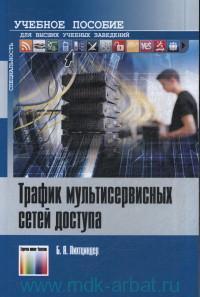 Трафик мультисервисных сетей доступа (интервальный анализ и проектирование)