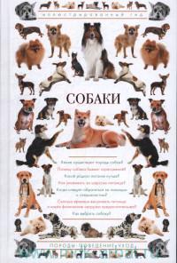 Собаки : иллюстрированный гид