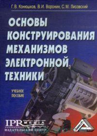 Основы конструирования механизмов электронной техники : учебное пособие