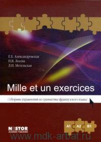 Mille et un exercices A1, A2, B1 : сборник упражнений по грамматике французского языка : учебное пособие
