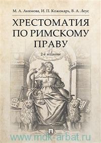 Хрестоматия по римскому праву : учебное пособие
