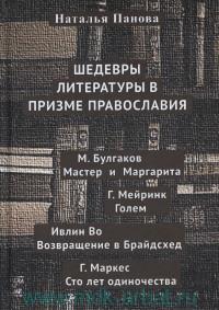 Шедевры литературы в призме православия