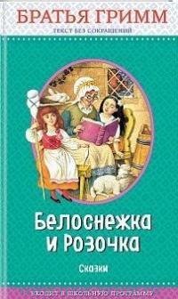 Белоснежка и Розочка : сказки