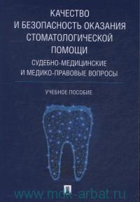 Качество и безопасность оказания стоматологической помощи : судебно-медицинские и медико-правовые вопросы : учебное пособие
