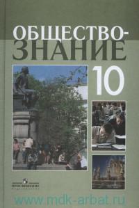 Обществознание : 10-й класс : учебное пособие для общеобразовательных организаций : профильный уровень