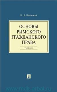 Основы римского гражданского права : учебник