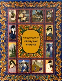 Классическая японская поэзия : Сто стихотворений ста поэтов