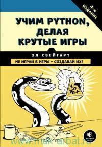 Учим Python, делая крутые игры. Не играй в игры - создавай их!