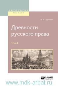 Древности русского права. В 4 т. Т.4.