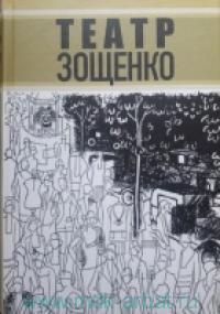Театр Зощенко