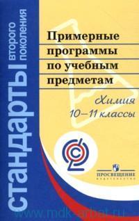 Примерные программы по учебным предметам : Химия : 10-11-й классы : проект