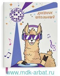 """Дневник школьный А5+ 48 листов """"Лама"""" твердая обложка, ляссе : Арт.51021 (ТМ Феникс+)"""