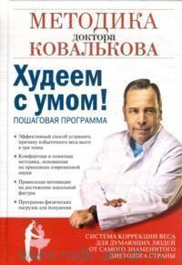Худеем с умом! : методика доктора Ковалькова : пошаговая программа