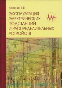 Эксплуатация электрических подстанций и распределительных устройств : производственно-практическое пособие