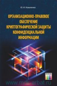 Организационно-правовое обеспечение криптографической защиты конфиденциальной информации