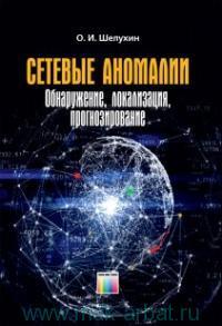 Сетевые аномалии : обнаружение, локализация, прогнозирование
