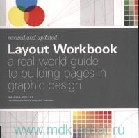 Layoyt Workbook. A Real-World Guide to Building Pages in Graphic Design