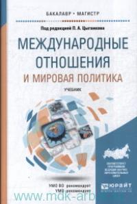 Международные отношения и мировая политика : учебник для бакалавриата и магистратуры