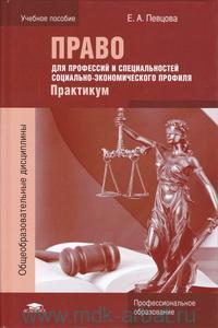 Право для профессий и специальностей социально-экономического профиля : практикум : учебное пособие для студентов учреждений среднего профессионального образования