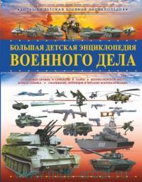 Большая детская энциклопедия военного дела