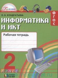 Информатика и ИКТ : рабочая тетрадь для 2-го класса общеобразовательных организаций (Гармония. ФГОС)