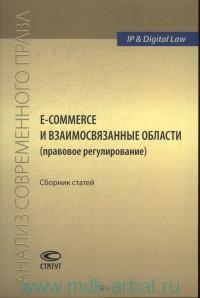 E-commerce и взаимосвязанные области (правовое регулирование) : сборник статей