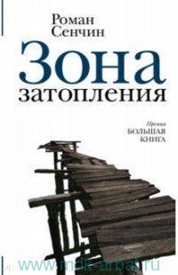 Зона затопления : роман, повесть