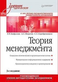 Теория менеджмента : учебник для вузов