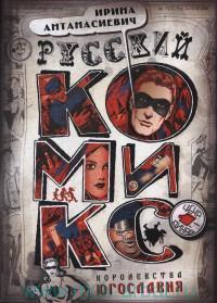 Русский комикс королевства Югославии