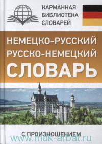 Немецко-русский. Русско-немецкий словарь : с произношением : 4000 слов