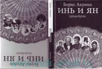Инь и ян : пьеса : черная и белая версия