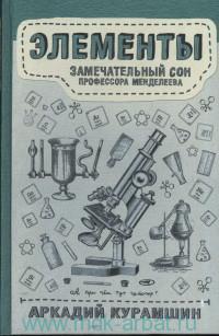 Элементы : замечательный сон профессора Менделеева