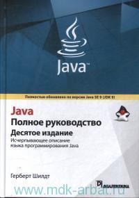 Java : полное руководство