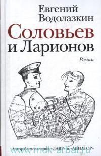 Соловьев и Ларионов : роман