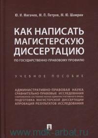 Как написать магистерскую диссертацию по государственно-правовому профилю : учебное пособие