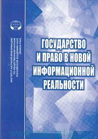 Государство и право в новой информационной реальности : сборник научных трудов