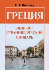 Греция : лингвострановедческий словарь