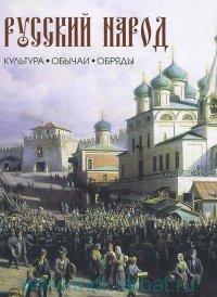 Русский народ : Культура, обычаи, обряды