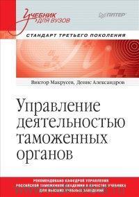 Управление деятельностью таможенных органов : учебник для вузов : стандарт третьего поколения