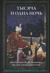 Тысяча и одна ночь. Арабские сказки (по изданию Ж.-Ш. Мардрюса)