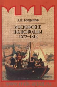 Московские полководцы. 1572-1812