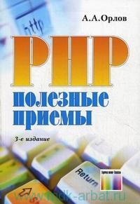 PHP : Полезные приемы