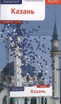 Казань : 8 маршрутов, 12 карт