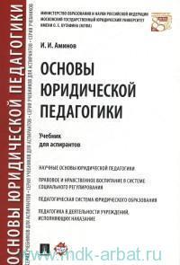 Основы юридической педагогики : учебник для аспирантов