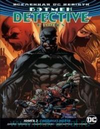 Бэтмен : Detective Comics : Кн.2. Синдикат жертв : графический роман