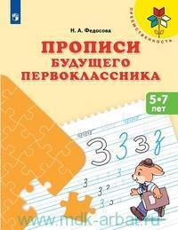 Прописи будущего первоклассника. 5-7 лет : учебное пособие для общеобразовательных организаций