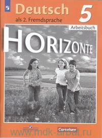 Немецкий язык : второй иностранный язык : 5-й класс : рабочая тетрадь : учебное пособие для общеобразовательных организаций = Horizonte : Deutsch 5 : als 2. Fremdsprache : Arbeitsbuch