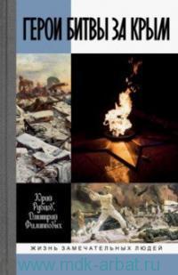 Герои битвы за Крым : Таврида в пламени Великой Отечественной
