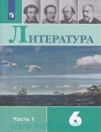 Литература : 6-й класс : учебник для общеобразовательных организаций. В 2 ч.(ФГОС)